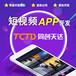 手机短视频app开发直播app开发