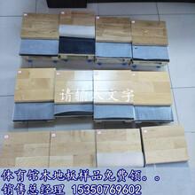 信陽實木籃球館木地板專業價格圖片