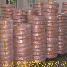 鹽都T2空調紫銅管紫銅盤管81冰箱空調用紫銅管圖片