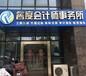 南京市六合区浦口区审计报告制作代办