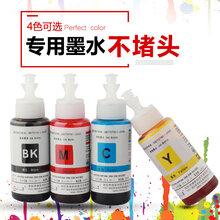 深圳噴墨打印機墨水佳能MP288連供墨水填充墨盒墨水