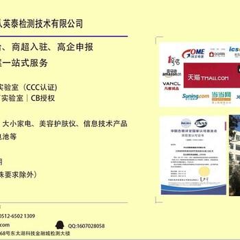 江苏苏州电商平台人人彩高企申报检测一站式服务