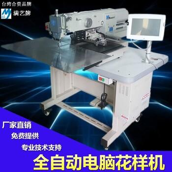 全自动电脑花样机厂家新款3520电脑花样机工业用电脑花样缝纫机