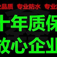 哈尔滨防水鑫绿洲防水十年质保图片