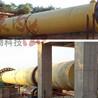 重庆一天处理550吨陶粒砂回转窑设备处理能力强-康百万环保科技厂家