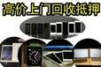 泉州苹果手机回收,泉州国产手机回收,oppo,华为,步步高