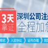香港注册公司需要什么手续所需手续要求及注意事项