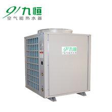 酒店热水工程商用空气能热泵热水器节能热水系统空气源热水机组图片