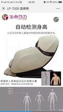新款生命動力按摩椅到店嘗鮮價放送中圖片