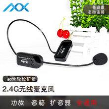 2.4G无线麦克风小蜜蜂音箱功放全通用