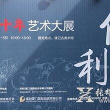 北京嘉德拍卖公司全球征集藏品的联系电话是多少?藏品如何送拍图片