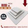 武汉防腐耐酸砖耐酸砖碱地砖就选中冠建材厂家