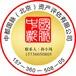 重庆企业整体价值的评估