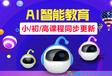 未来小七机器人功能多吗售后保障吗