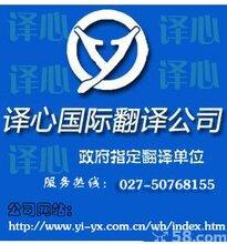 武汉市无犯罪记录证明翻译公司武汉市出生证明翻译公司