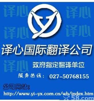 武漢英語翻譯公司武漢英語翻譯服務武漢英語翻譯