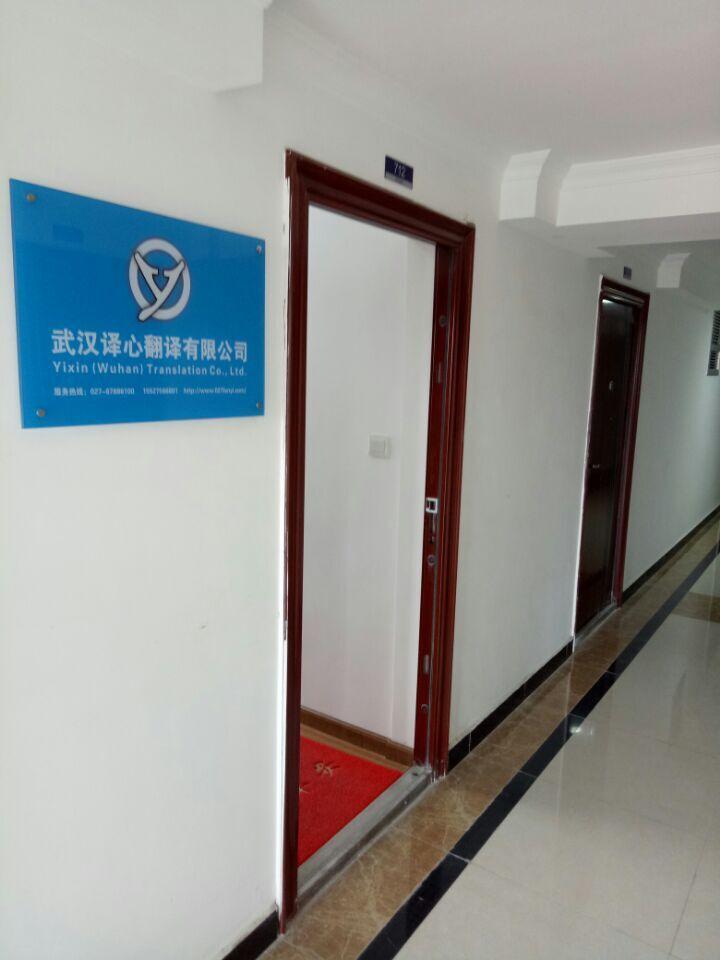 武汉工商部门注册公司国外章程翻译公司武汉认证翻译公司