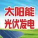長春太陽能發電,家用太陽能板