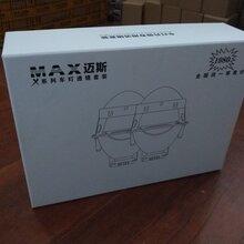 MAX迈斯X系列双光透镜套盒图片