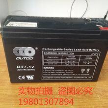 现货香港奥特多蓄电池OT7-12厂家报价12V7AH铅酸蓄电池