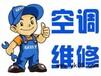 欢迎进入(南昌飞歌空调维修网站)全国各点售后服务咨询电话