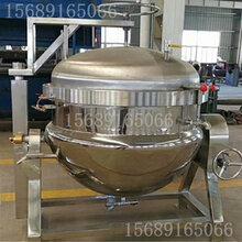 中央厨房炒制设备-牛肉酱加工夹层锅图片