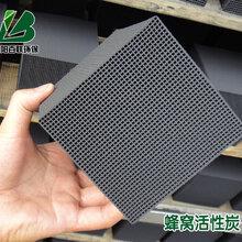 欢迎洛阳百联工业废弃专用蜂窝活性炭生产厂家