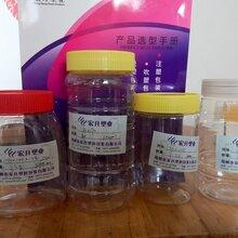 蜂蜜瓶子包装厂家一斤装蜂蜜瓶子价格图片
