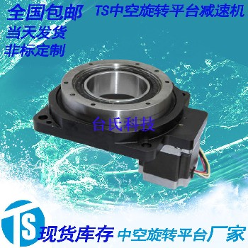 中空旋转平台传动精密TS60-85-130-200