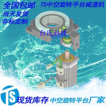 台湾中空旋转平台减速机TS85-5k