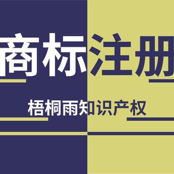 沈阳梧桐雨商标注册商标申请一站式服务
