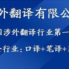 专利翻译,证件证明翻译,论文翻译,合同翻译