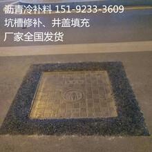 安徽蚌埠瀝青冷補料廠家改性瀝青冷補料坑槽圖片