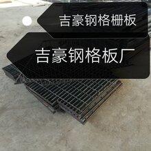 镀锌钢格板,踏步板,沟盖板,楼梯板等图片