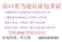 蓝牙移动电源无线音箱MSDS认证TELEC认证SRRC认证BQB认证CE认证图片