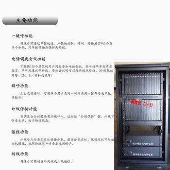 湛江安裝程控交換機,湛江安裝數字電話交換機