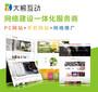 中山企業新媒體運營-中山網站建設-大熊互動-網絡公司圖片
