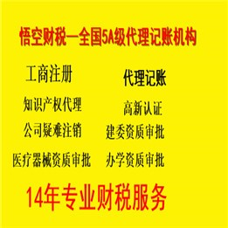 天津的再生资源回收资源备案谁知道怎么办理从哪里审批呢图片