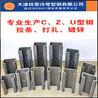 天津厂家专业生产锰带C型钢檩条镀锌C型钢檩条保板厚