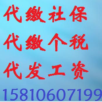 2020年顺义区非京籍幼升小社保代缴补缴