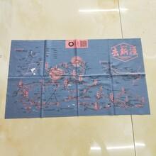 越野手抓地圖穿越遠行版西藏地圖去新疆北方版精致實用款包郵圖片