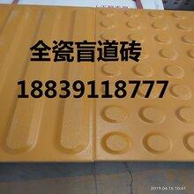 山西太原人行道高铁站台盲道砖25厚全瓷盲道砖图片