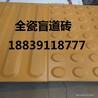 山西太原人行道高铁站台盲道砖25厚全瓷盲道砖