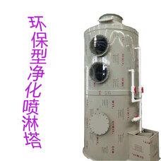 废气吸收塔,空气净化塔,水喷淋塔,酸雾废气净化塔
