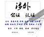 提供各类语言翻译