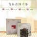 胡蘇亭福鼎白茶白牡丹餅干茶盒裝