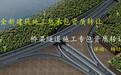 金華新建筑機電施工總承包資質及古建筑專包資質轉讓