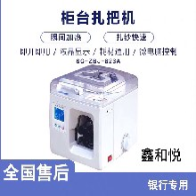 鑫和悦新颖时尚银行专用液晶显示高效率捆钞机扎把机图片