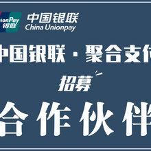 6中国银联聚合支付外包商在线招商