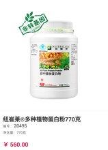 郑州金水区哪里有卖安利纽崔莱蛋白粉产品安利专卖店在哪图片